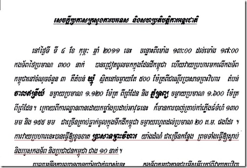 Cambodian Declaration on clash