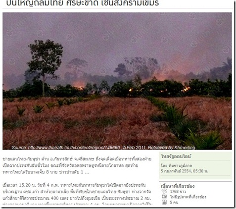 Clash border Khmer Thai 4 5 Feb 2011 Thairath