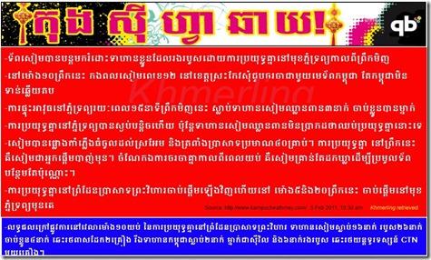 Clash border Khmer Thai 4 5 Feb 2011