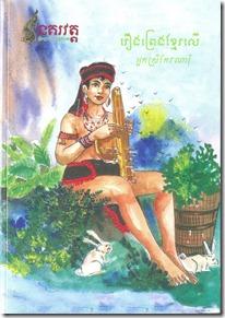 Khmer Leu Folktale Cover1a