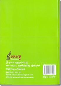 Khmer Leu Folktale Cover2a
