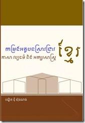 4 Collective Article Khmer Book 15 8 2020_00sa1